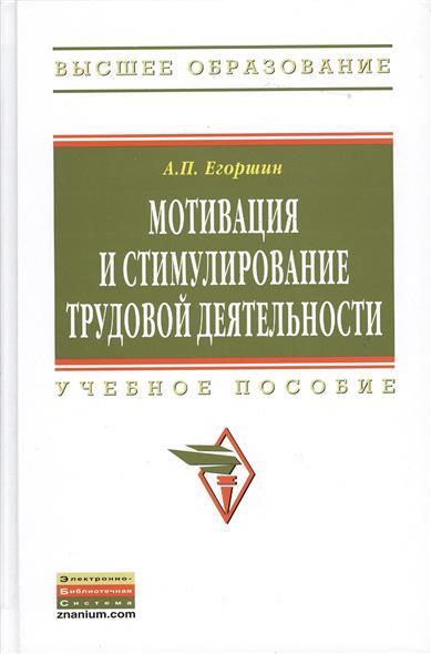 Мотивация и стимулирование трудовой деятельности: Учебное пособие. Третье издание, переработанное и дополненное