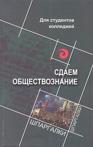 Касьянов В., Волкова Д. Сдаем обществознание Для студентов колледжей в д губин обществознание
