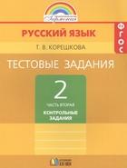 Русский язык. 2 класс. Тестовые задания. В двух частях. Часть вторая. Контрольные задания. 2-е издание, исправленное и дополненное