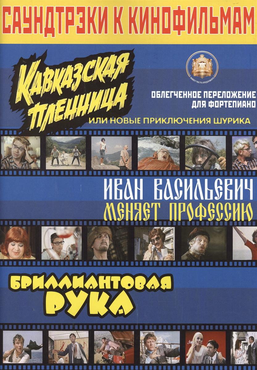 Катанский А. (сост.) Саундтреки к кинофильмам. Облегченное переложение для фортепиано цена