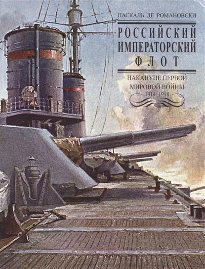 Романовски П. Российский Императорский флот накануне Первой Мировой войны 1914-1918 гг.