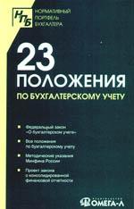 23 положения по бухгалтерскому учету Сборник документов положения по бухгалтерскому учету 7 е изд