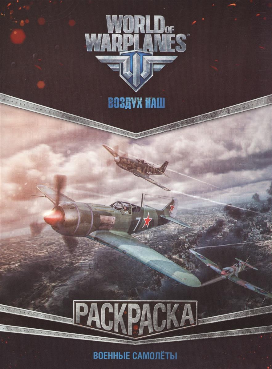 Анищук Н. (отв.ред.) World of Warplanes. Раскраска. Военные самолеты