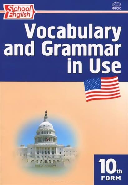 Английский язык. Сборник лексико-грамматических упражнений. 10 класс