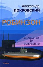 цены Покровский А. Робинзон Инструкция по выживанию