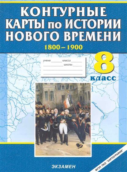 Контурные карты по истории Нового времени 1800-1900 8 кл.