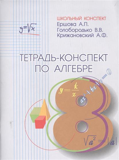 Тетрадь-конспект по алгебре 8 класс (по учебнику Ю.Н.Макарычева и др.)