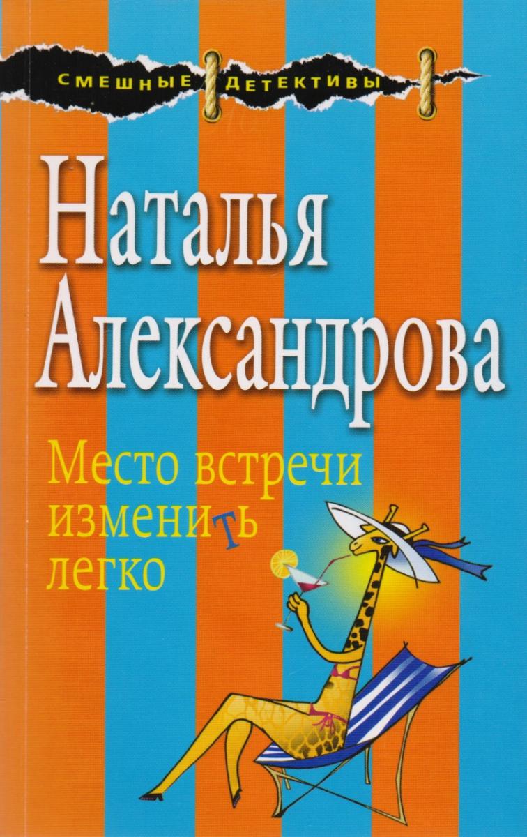 Александрова Н. Место встречи изменить легко александрова н н флакон императора роман
