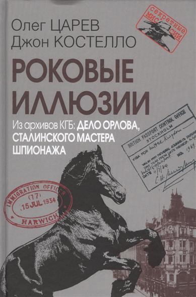 Царев О., Костелло Дж. Роковые иллюзии