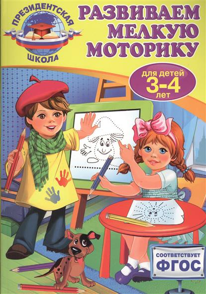 Пономарева А. Развиваем мелкую моторику. Для детей 3-4 лет ISBN: 9785699862610 о н земцова послушный карандаш развиваем мелкую моторику для детей 3 4 лет