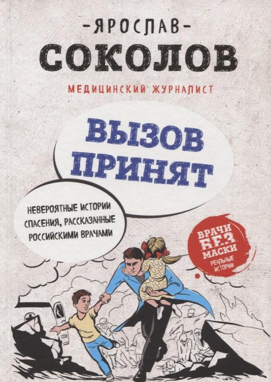 Соколов Я. Вызов принят. Невероятные истории спасения, рассказанные российскими врачами