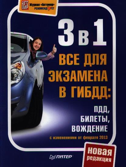 3 в 1. Все для экзамена в ГИБДД: ПДД, билеты, вождение. С изменениями от февраля 2013