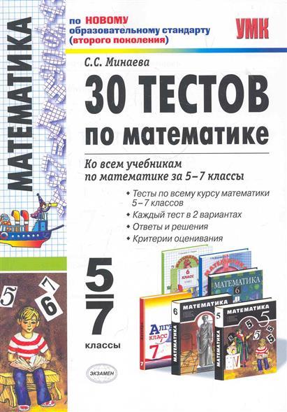 30 тестов по математике 5-7 кл