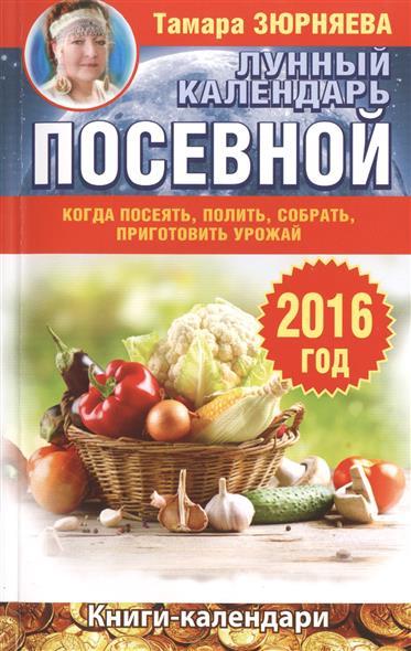 Лунный календарь на 2016 год. Когда посеять, полить, собрать, приготовить урожай