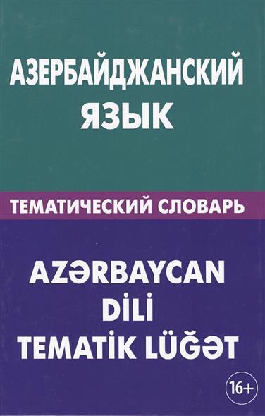Аскеров А. Азербайджанский язык. Тематический словарь цена