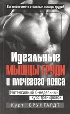 Идеальные мышцы груди и плечевого пояса. Интенсивный 6-недельный курс тренировок. 5-е издание