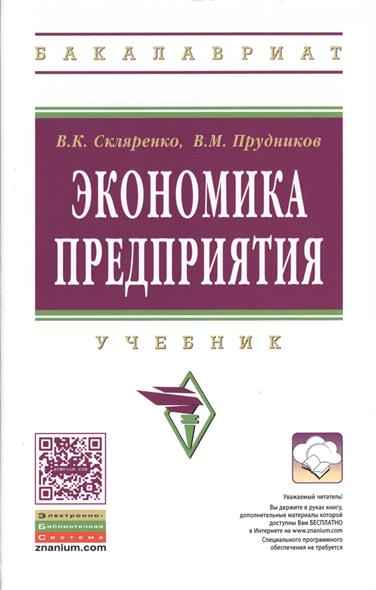 Скляренко В., Прудников В. Экономика предприятия. Учебник