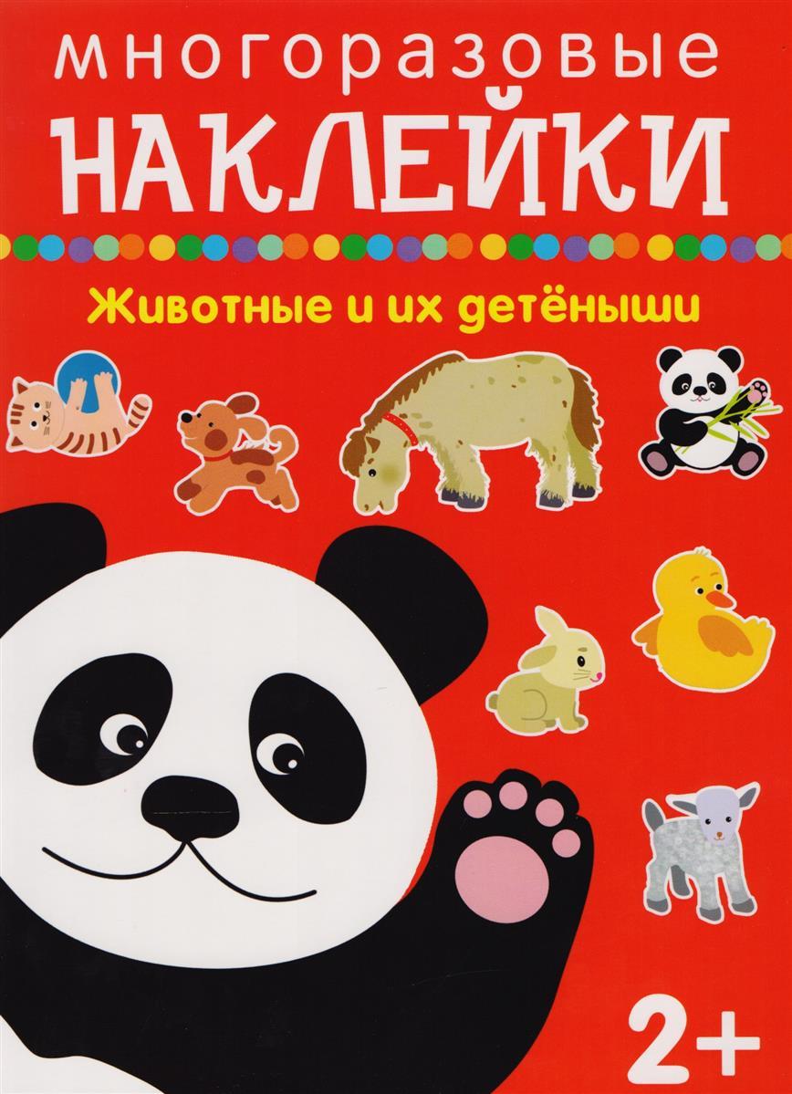 Василевская А. (худ.) Животные и их детеныши кто мой малыш животные и их детеныши