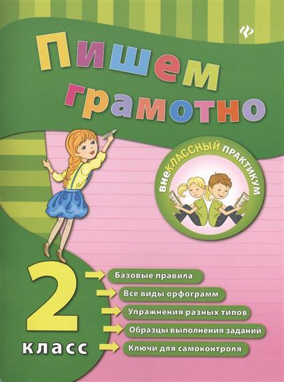 Сучкова И.: Пишем грамотно. 2 класс