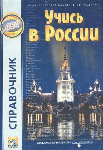 Учись в России Высшее образов. в России Справоч. Вып.7