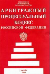 Новый арбитражный процессуальный кодекс РФ