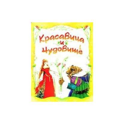 Красавица и Чудовище / Белоснежка и семь гномов красавица и чудовище dvd книга