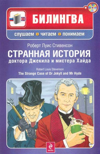 Стивенсон Р. Странная история доктора Джекила и мистера Хайда