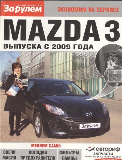 Mazda 3 выпуска с 2009 года