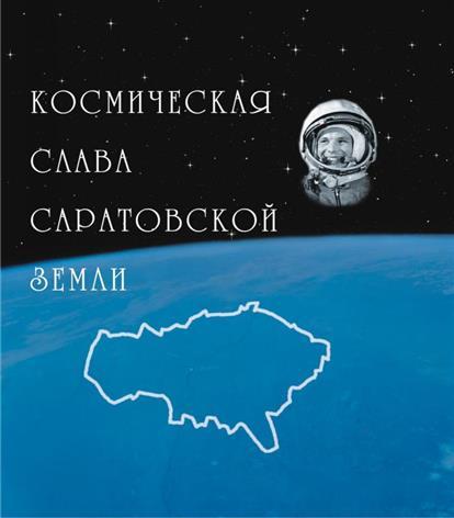Альбом Космическая слава земли Саратовской