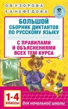 Большой сборник диктантов по русскому языку с правилами и объяснениями всех тем курса. 1-4 классы