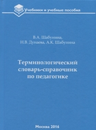 Терминологический словарь-справочник по педагогике