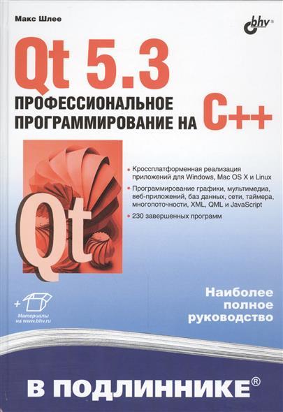 Шлее М. Qt 5.3. Профессиональное программирование на C++ рихтер д winrt программирование на c для профессионалов