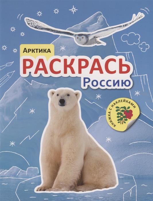 Алиева Л. (ред.) Арктика. Раскрась Россию