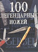 100 легендарных ножей