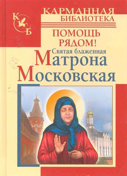 Светлова О. Святая блаженная Матрона Московская Помощь рядом декоративная подушка святая матрона московская