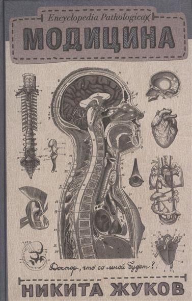 Жуков Н. Модицина. Encyclopedia Pathologica ISBN: 9785170942022