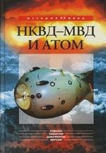 НКВД-МВД и атом