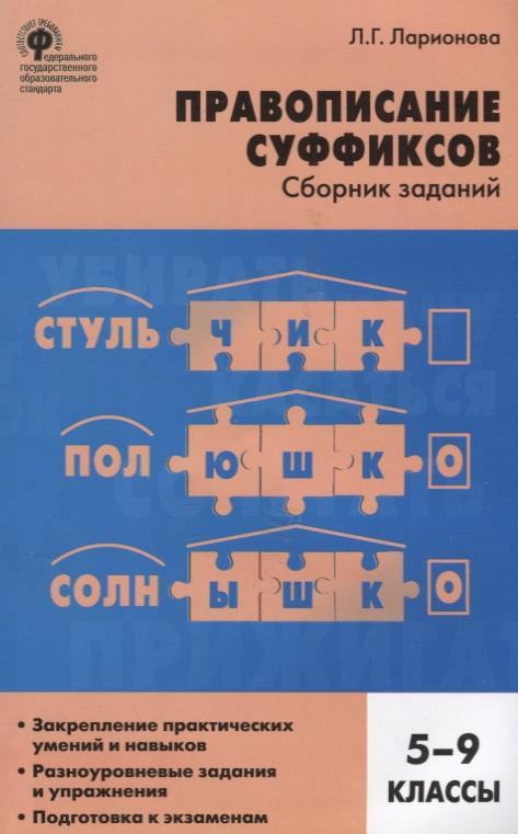 Ларионова Л. Правописание суффиксов. Сборник заданий. 5-9 классы правописание приставок 5 9 классы