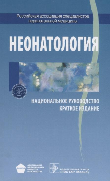 Володин Н. (ред.) Неонатология. Национальное руководство. Краткое издание