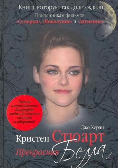 Кристен Стюарт Прекрасная Белла