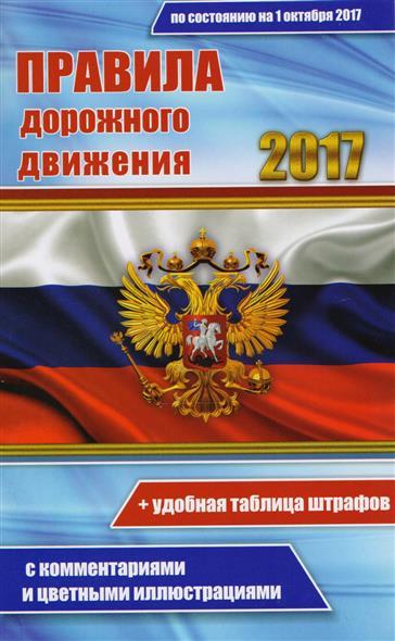 Правила дорожного движения РФ 2017 с комментариями и цветными иллюстрациями