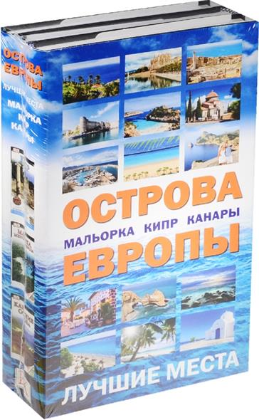 Острова Европы: Мальорка. Кипр. Канары. Лучшие места (комплект из 3 книг)