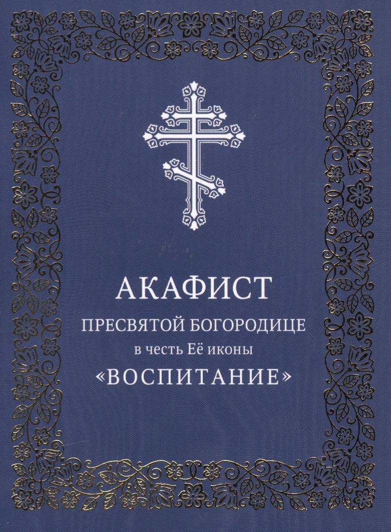 Акафист Пресвятой Богородице в честь Ее иконы Воспитание