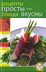 Рецепты просты блюда вкусны