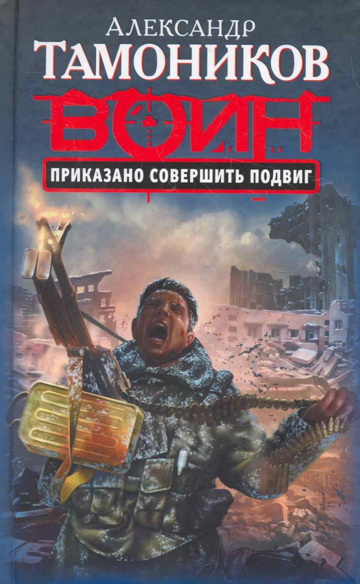 Тамоников А. Приказано совершить подвиг комбинезон awama комбинезон page 8
