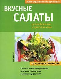 Шурк П. Вкусные салаты плотникова т такие вкусные салаты…