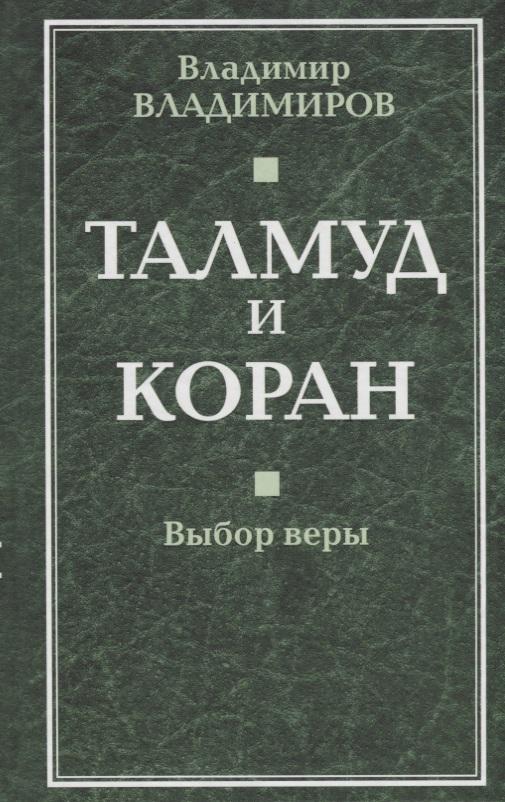 Владимиров В. Талмуд и Коран. Выбор веры
