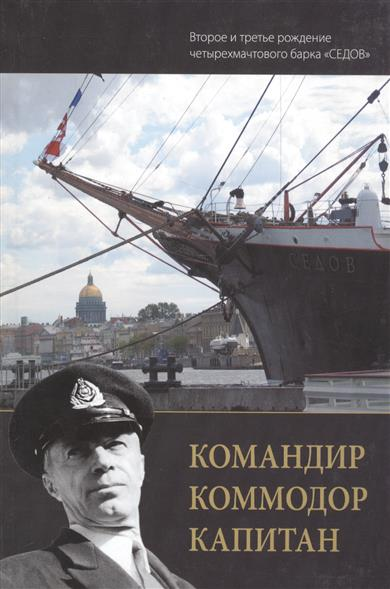 Командир. Коммодор. Капитан. Второе и третье рождение четырехмачтового барка