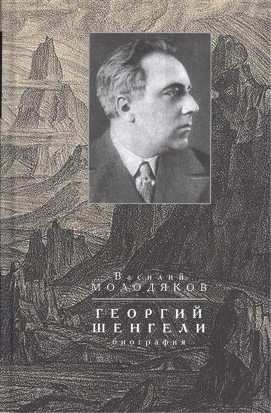 Георгий Шенгели. Биография