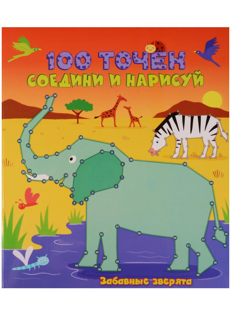Волченко Ю. (отв.ред.) Забавные зверята